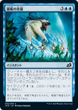 《霜帳の奇襲/Frostveil Ambush》[IKO] 青C