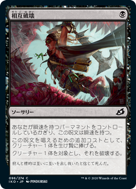 《相互破壊/Mutual Destruction》[IKO] 黒C