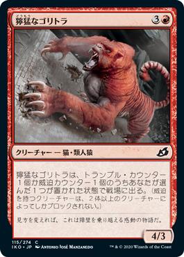 《獰猛なゴリトラ/Ferocious Tigorilla》[IKO] 赤C