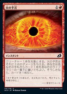 《火の予言/Fire Prophecy》[IKO] 赤C