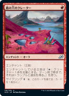 《踏み穴のクレーター/Footfall Crater》[IKO] 赤U