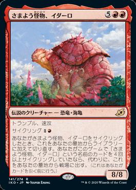 《さまよう怪物、イダーロ/Yidaro, Wandering Monster》[IKO] 赤R