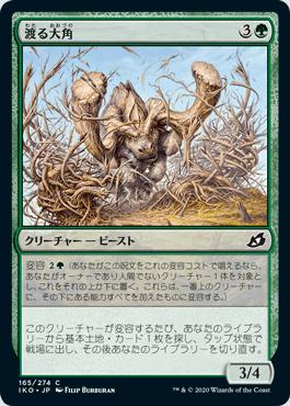 《渡る大角/Migratory Greathorn》[IKO] 緑C