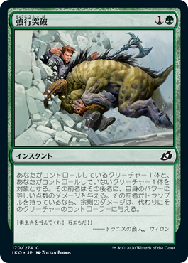 《強行突破/Ram Through》[IKO] 緑C