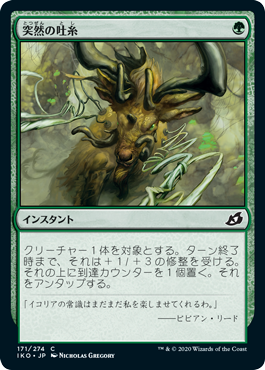 《突然の吐糸/Sudden Spinnerets》[IKO] 緑C