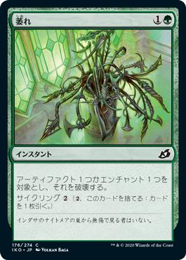 《萎れ/Wilt》[IKO] 緑C