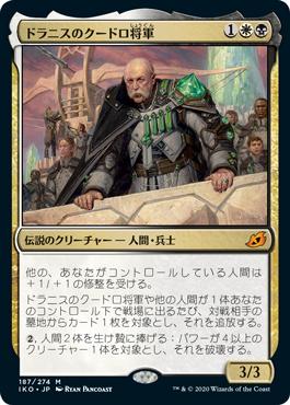 《ドラニスのクードロ将軍/General Kudro of Drannith》[IKO] 金R