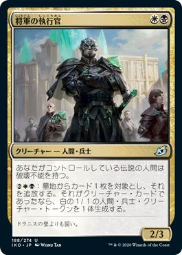 《将軍の執行官/General's Enforcer》[IKO] 金U
