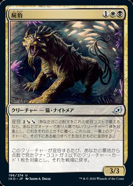 【Foil】《屍豹/Necropanther》[IKO] 金U