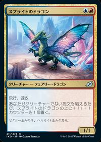 スプライトのドラゴン