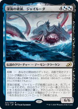 《深海の破滅、ジャイルーダ/Gyruda, Doom of Depths》[IKO] 混R