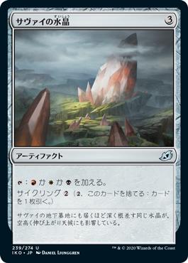 《サヴァイの水晶/Savai Crystal》[IKO] 茶U