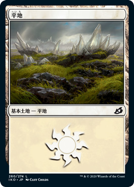 《平地/Plains》[IKO] 土地(260)