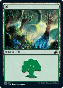 《森/Forest》[IKO] 土地(272)