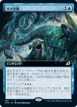 ■拡張アート■《サメ台風/Shark Typhoon》[IKO-BF] 青R