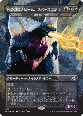 【Foil】■初版■《虚空の侵略者、スペースゴジラ/Spacegodzilla, Void Invader》[IKO-BF] 黒U