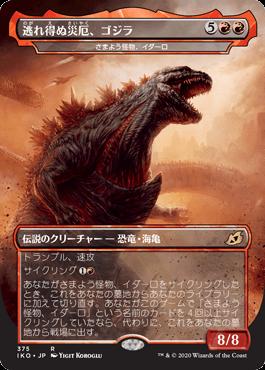 《逃れ得ぬ災厄、ゴジラ/Godzilla, Doom Inevitable》[IKO-BF] 赤R