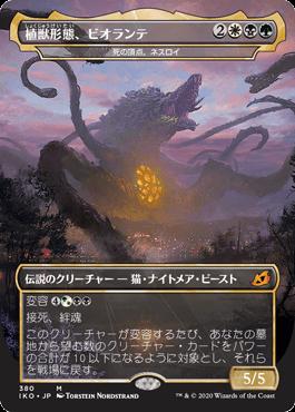 《植獣形態、ビオランテ/Biollante, Plant Beast Form》[IKO-BF] 金R