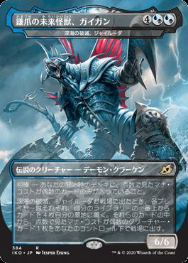 《鎌爪の未来怪獣、ガイガン/Gigan, Cyberclaw Terror》[IKO-BF] 混R