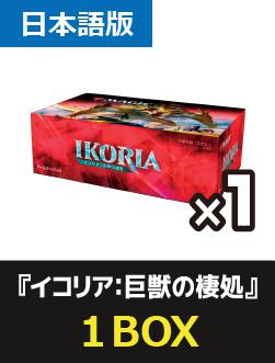 『予約商品』(36パック)《イコリア:巨獣の棲処 ブースターBOX》《○日本語版》[IKO]