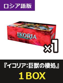 『予約商品』(36パック)《イコリア:巨獣の棲処 ブースターBOX》《ロシア語版》[IKO]