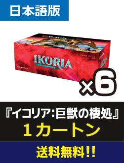 『予約商品』「1カートン(6BOX)」《イコリア:巨獣の棲処 ブースターBOX》《○日本語版》[IKO]