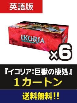 『予約商品』「1カートン(6BOX)」《イコリア:巨獣の棲処 ブースターBOX》《●英語版》[IKO]