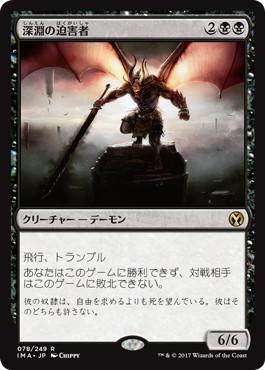 《深淵の迫害者/Abyssal Persecutor》[IMA] 黒R