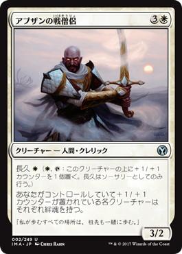 《アブザンの戦僧侶/Abzan Battle Priest》[IMA] 白U