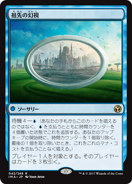 【Foil】《祖先の幻視/Ancestral Vision》[IMA] 青R
