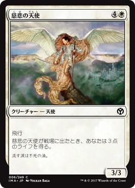 【Foil】《慈悲の天使/Angel of Mercy》[IMA] 白C