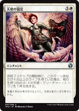 《天使の協定/Angelic Accord》[IMA] 白U