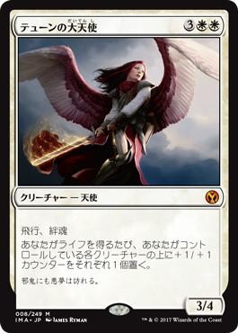 【Foil】《テューンの大天使/Archangel of Thune》[IMA] 白R