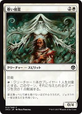 【Foil】《尊い祖霊/Benevolent Ancestor》[IMA] 白C