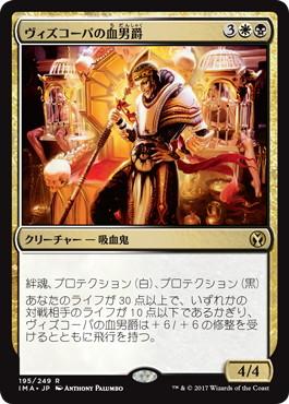 《ヴィズコーパの血男爵/Blood Baron of Vizkopa》[IMA] 金R