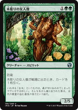 《木彫りの女人像/Carven Caryatid》[IMA] 緑U