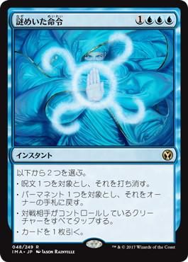 《謎めいた命令/Cryptic Command》[IMA] 青R