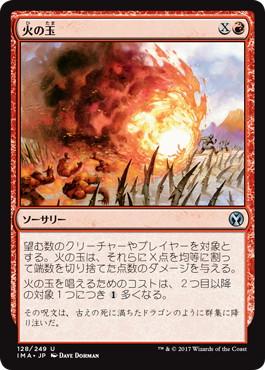 《火の玉/Fireball》[IMA] 赤U