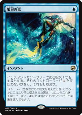 《狼狽の嵐/Flusterstorm》[IMA] 青R