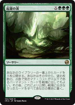《起源の波/Genesis Wave》[IMA] 緑R