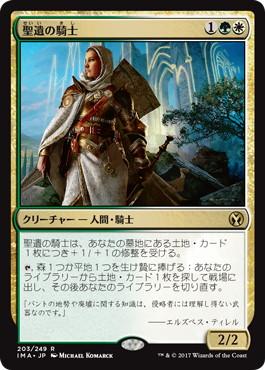 《聖遺の騎士/Knight of the Reliquary》[IMA] 金R