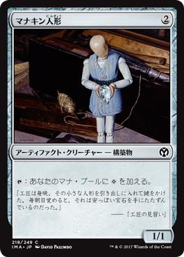 《マナキン人形/Manakin》[IMA] 茶C