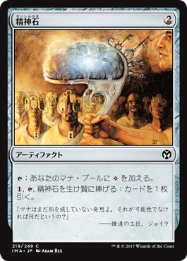 《精神石/Mind Stone》[IMA] 茶C