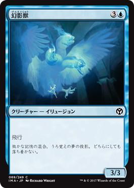 《幻影獣/Phantom Monster》[IMA] 青C