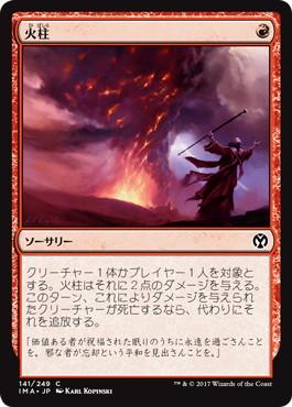 《火柱/Pillar of Flame》[IMA] 赤C