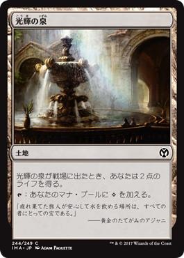 《光輝の泉/Radiant Fountain》[IMA] 土地C