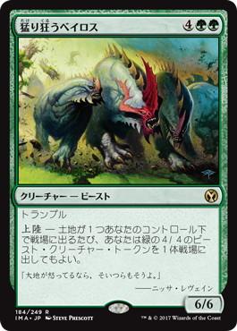 《猛り狂うベイロス/Rampaging Baloths》[IMA] 緑R