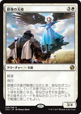 《修復の天使/Restoration Angel》[IMA] 白R