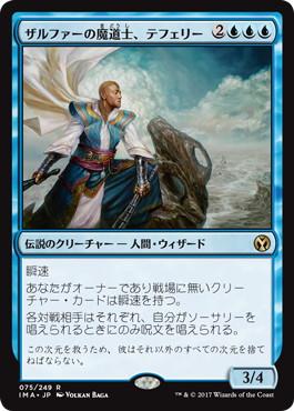 《ザルファーの魔道士、テフェリー/Teferi, Mage of Zhalfir》[IMA] 青R