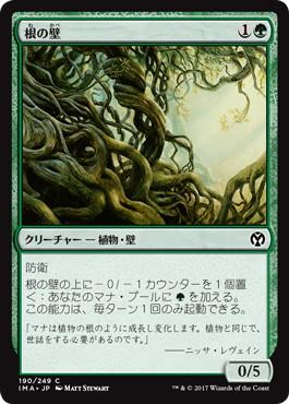 《根の壁/Wall of Roots》[IMA] 緑C